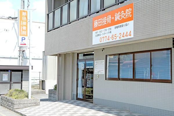 藤田接骨・鍼灸院の外観