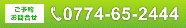 0774-65-2444